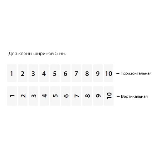 504512, Горизонтальная маркировка DO 10x10 (121-130) (упак 500 шт)